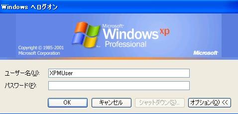 XPモードログイン画面